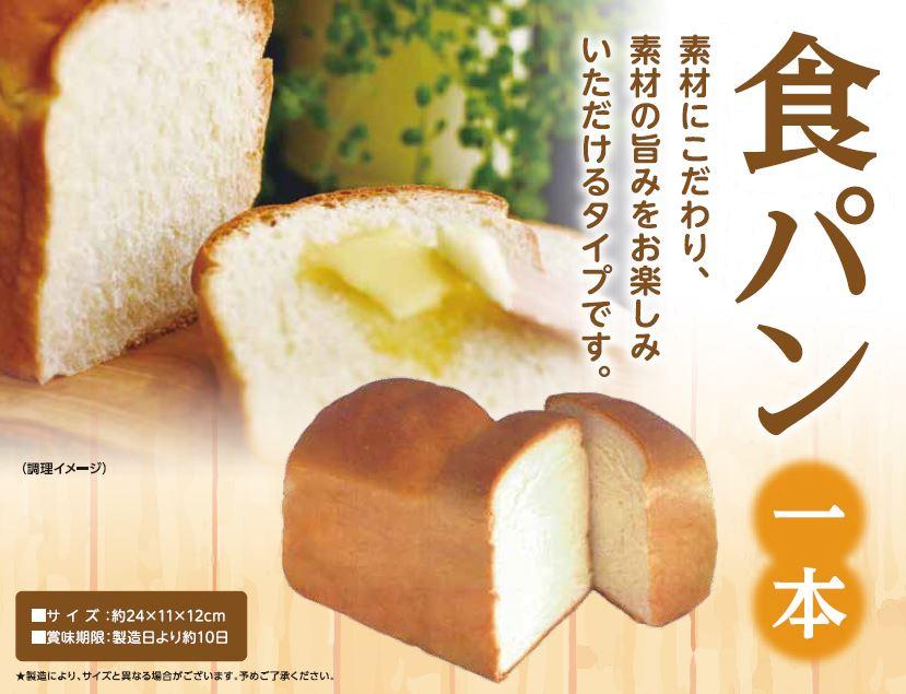 食パン足利
